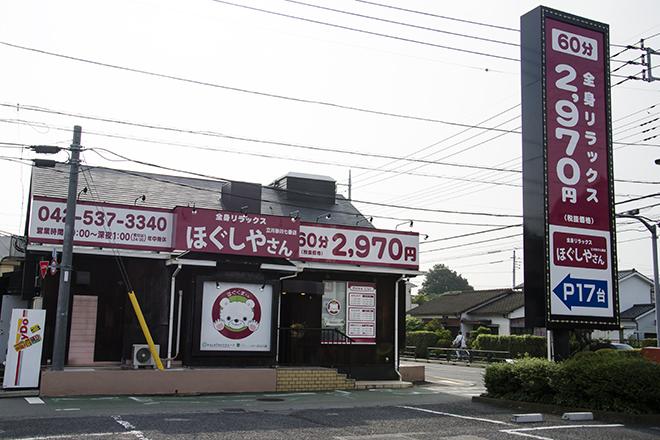ほぐしやさん 立川砂川七番店