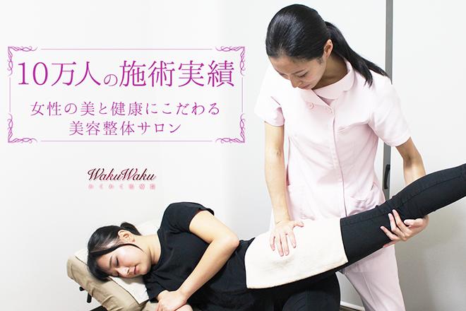 わくわくボディクリニック 二俣川店  | ワクワクボディクリニック フタマタガワテン  のイメージ