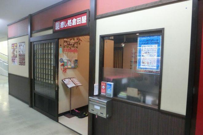 倉田屋 南松本ネオパーク店
