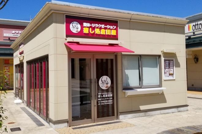 倉田屋 岡谷フォレストモール店のメイン画像