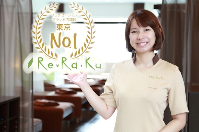 Re.Ra.Ku 江戸川橋店