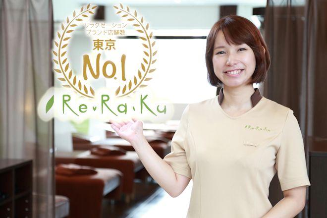 Re.Ra.Ku 江戸川橋店  | リラクエドガワバシテン  のイメージ