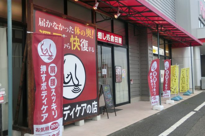 倉田屋 大町カインズホーム店