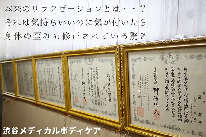 渋谷メディカルボディケア  | シブヤメディカルボディケア  のイメージ