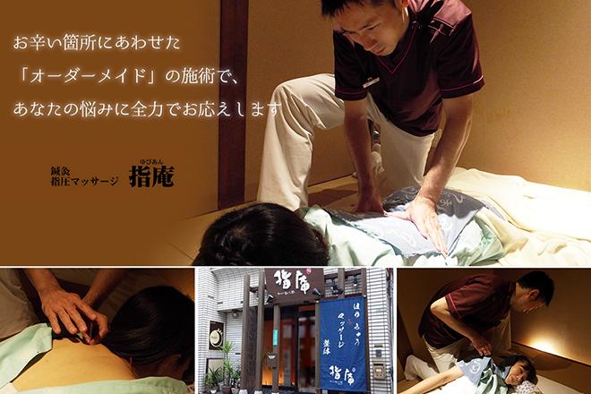 鍼灸・指圧マッサージ 指庵  | シンキュウシアツマッサージ ユビアン  のイメージ
