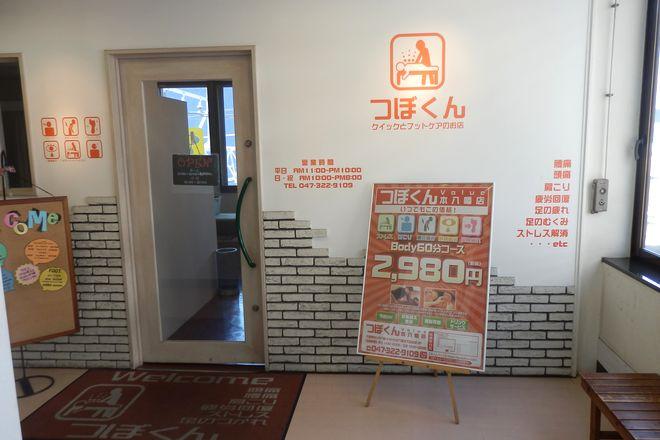 整体つぼくん本八幡店1