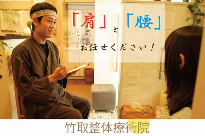竹取整体療術院  | タケトリセイタイリョウジュツイン  のイメージ