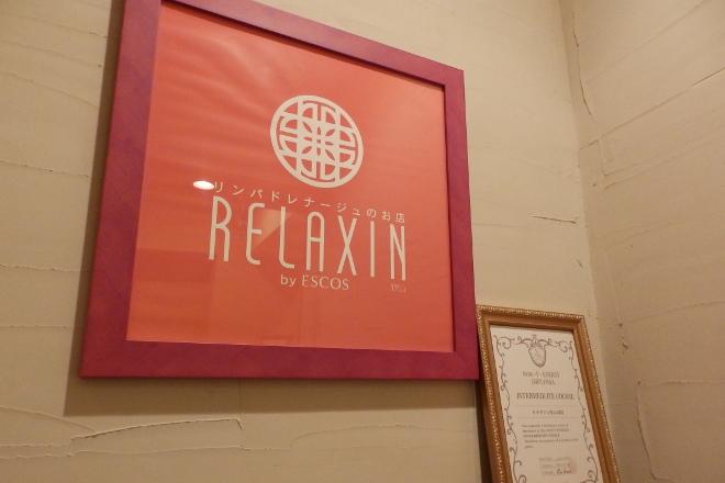 リンパドレナージュのお店 RELAXIN なんば店