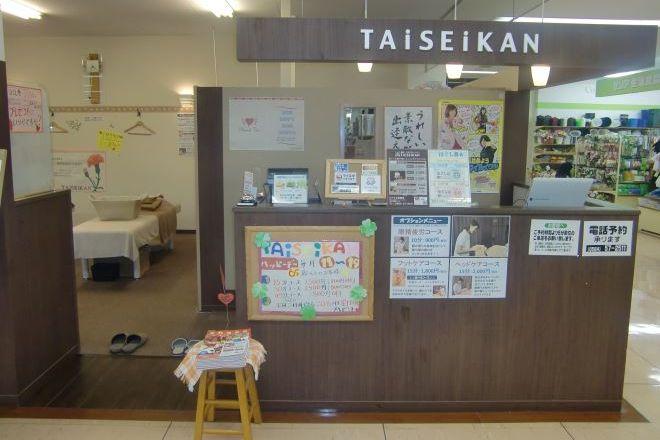 TAiSEiKAN(タイセイカン)ピアゴ 上和田店