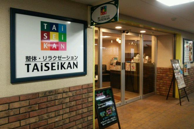 TAiSEiKAN メグリア本店(タイセイカン )