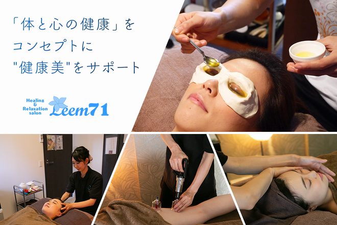 Healing&Relaxation salon Leem71