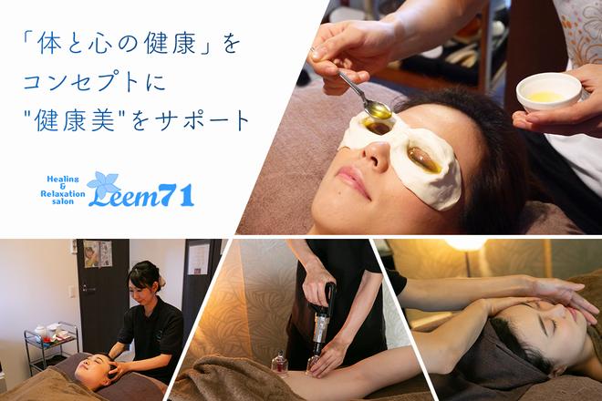 Healing&Relaxation salon Leem71  | ヒーリングアンドトータルリラクゼーションリームナナジュウイチ  のイメージ