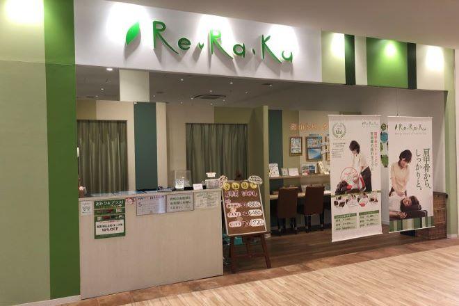 Re.Ra.Ku 流山おおたかの森店  | リラクナガレヤマオオタカノモリテン  のイメージ