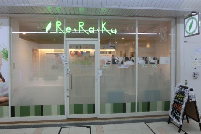 Re.Ra.Ku 西葛西メトロセンターの画像1