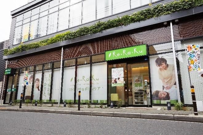 Re.Ra.Ku 小田急マルシェ玉川学園前店
