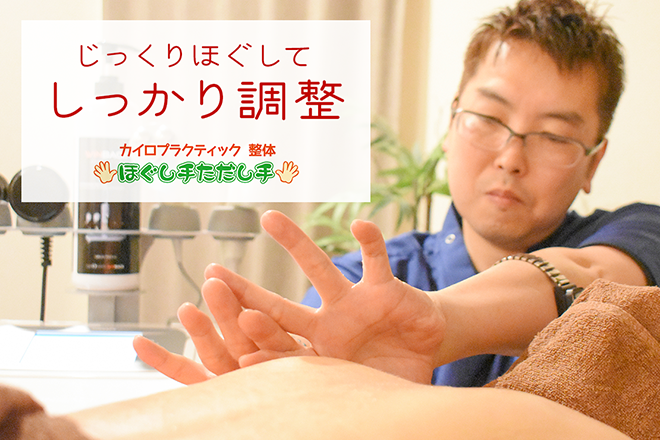 ほぐし手ただし手  | ホグシテタダシテ  のイメージ