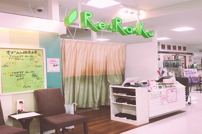 Re.Ra.Ku 新横浜プリンスペペ店