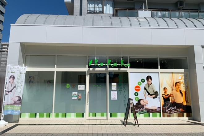 Re.Ra.Ku 光が丘IMA店  | リラクヒカリガオカイマテン  のイメージ