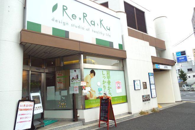 Re.Ra.Ku 赤羽岩淵店1