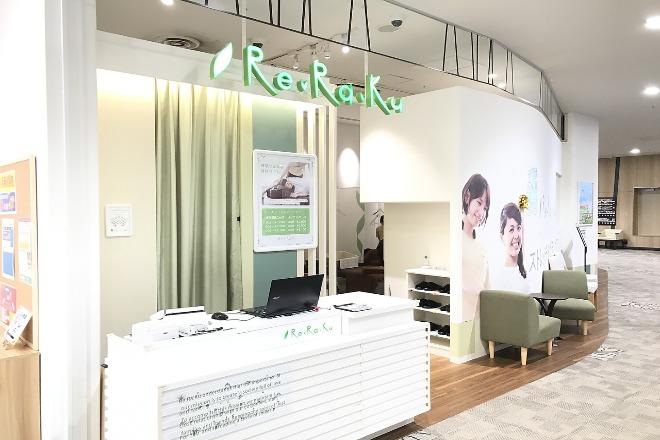 Re.Ra.Ku イオンモール多摩平の森店  | リラクイオンモールタマダイラノモリテン  のイメージ