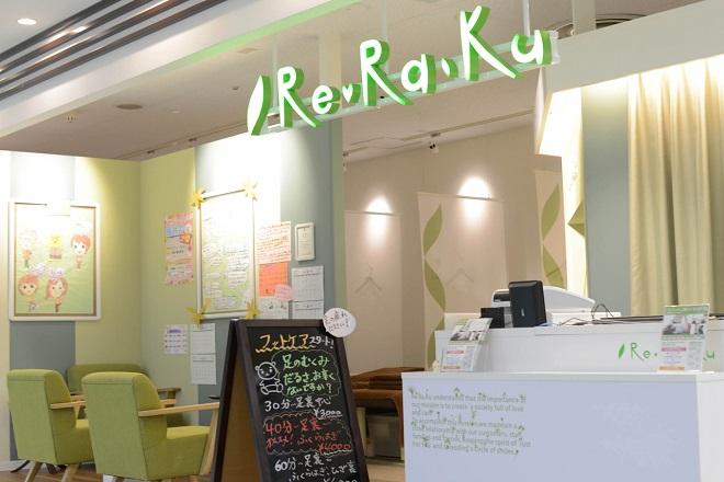 Re.Ra.Ku 上尾ショーサンプラザ店