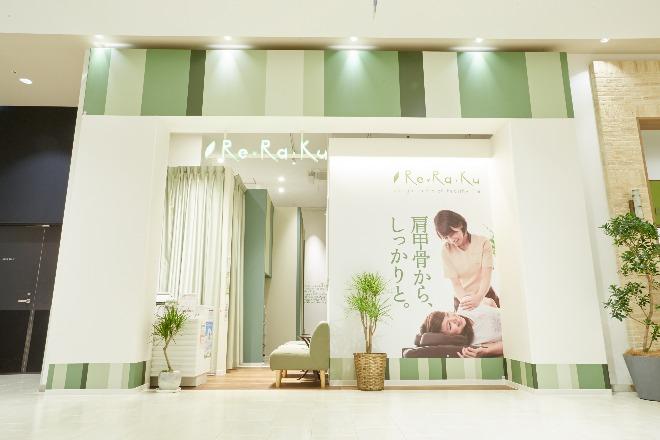 Re.Ra.Ku コクーンシティ店  | リラクコクーンシティテン  のイメージ
