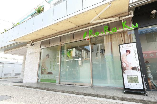 Re.Ra.Ku 用賀店  | リラクヨウガテン  のイメージ