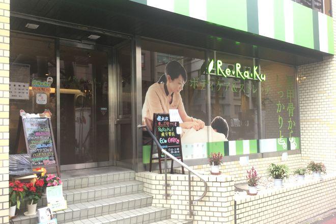 リラク 本郷三丁目店(Re.Ra.Ku)のメイン画像