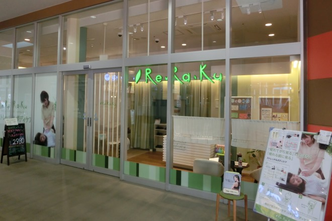 Re.Ra.Ku ミスターマックス湘南藤沢店  | リラクミスターマックスショウナンフジサワテン  のイメージ