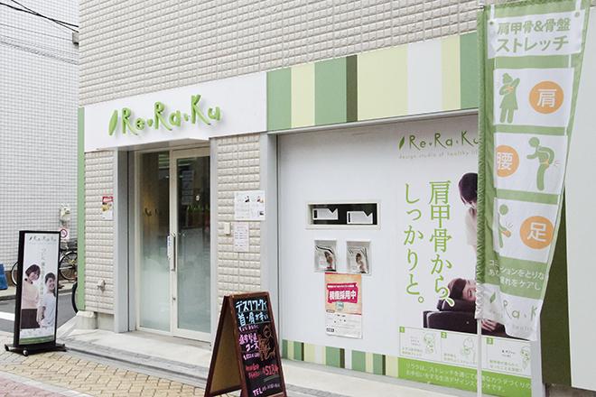 Re.Ra.Ku 新高円寺店