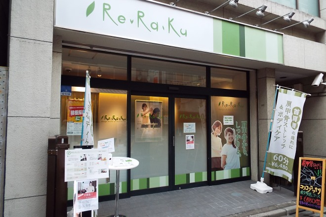 Re.Ra.Ku 上野店  | リラクウエノテン  のイメージ