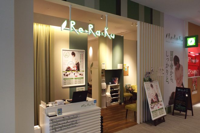 Re.Ra.Ku ららぽーと立川立飛店 (リラク)