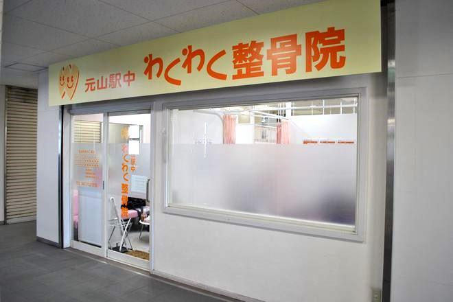元山駅中わくわく整骨院  | モトヤマエキナカワクワクセイコツイン  のイメージ
