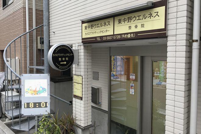 東中野ウエルネスカイロプラクティックセンター・鍼灸整骨院の画像1