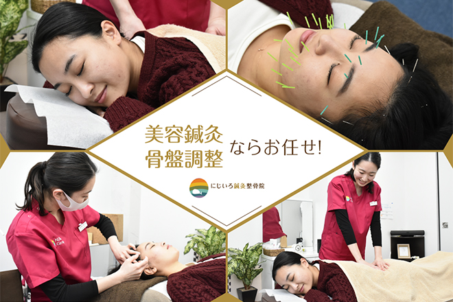 にじいろ鍼灸整骨院 長津田院  | ニジイロシンキュウセイコツイン ナガツダイン  のイメージ