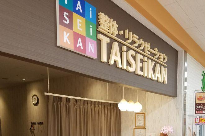 TAiSEiKAN アピタ豊田元町店(タイセイカン)