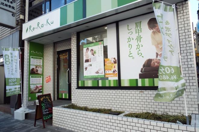 Re.Ra.Ku 末広町店  | リラクスエヒロチョウテン  のイメージ