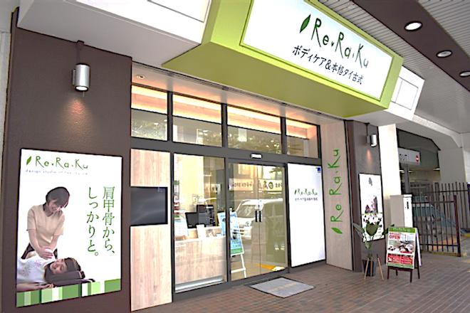Re.Ra.Ku 西武新宿ペペ店  | リラク セイブシンジュクペペテン  のイメージ