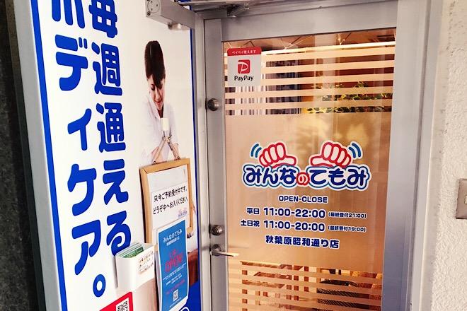 みんなのてもみ 秋葉原駅前店の画像1