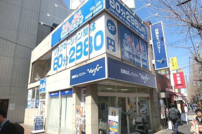 みんなのてもみ 神保町駅前店の画像1