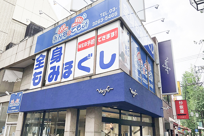 みんなのてもみ 神保町駅前店のメイン画像