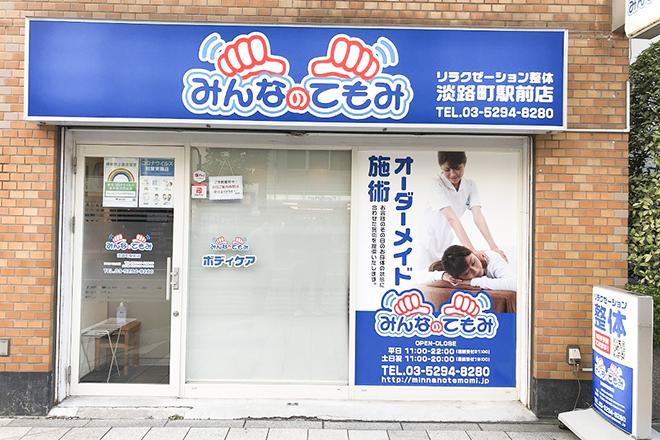 みんなのてもみ 淡路町駅前店のメイン画像