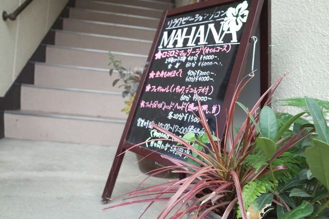 ハワイ伝統マッサージ ロミロミを体感 | MAHANA(マハナ )
