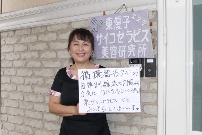身体と心をやさしくサポートするサイコサラピス|東優子サイコセラピス美容研究所