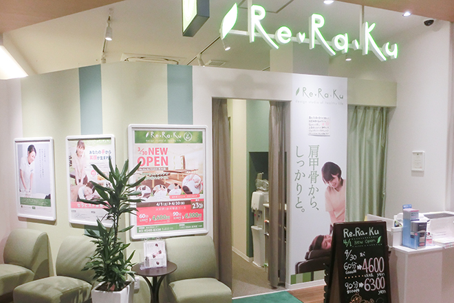 Re.Ra.Ku EQUiA 志木店  | リラクエキアシキテン  のイメージ