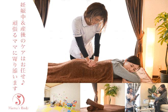 Mama's body salon 南大沢