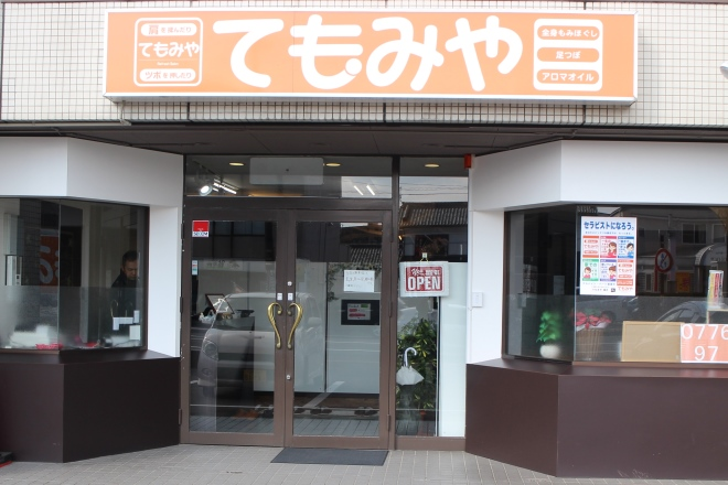 てもみやてん 米松店