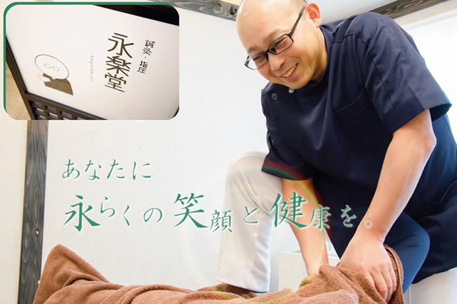 鍼灸指圧 永楽堂  | ハリキュウシアツ ナガラクドウ  のイメージ