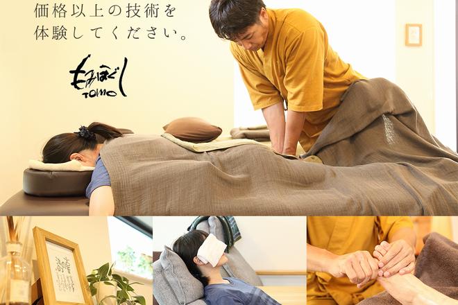 もみほぐし TOMO  | モミホグシ トモ  のイメージ