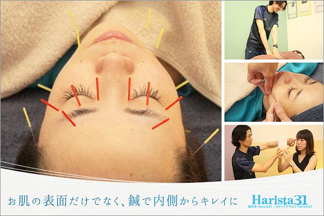 鍼灸院Harista31 ボディケアサロンHarista31  | シンキュウインハリスタサイボディケアサロン ハリスタサイ  のイメージ